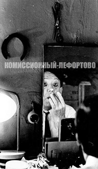 Юрий Никулин «В гримёрной цирка»