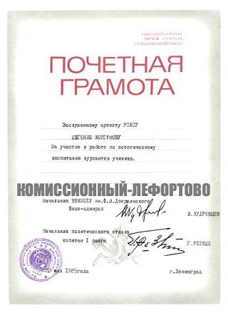 почётная грамота заслуженному артисту РСФСР Евгению Моргунову 1985 год.