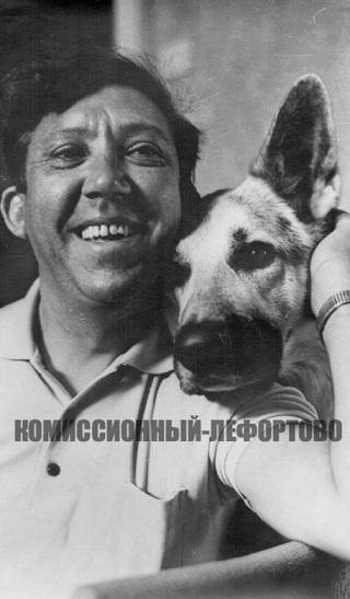 Юрий Никулин и овчарка «Дейк» фото 1964 год.