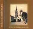 """книга """"Тульские губерноторы"""""""