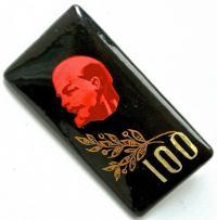 знак к 100 - летию со дня рождения ленина