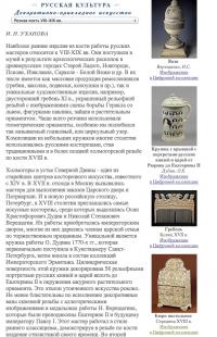 бюро настольное Россия середина XVIII века.