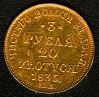 3 рубля 20 злотых 1835 год