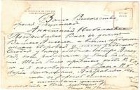 поздравительные открытки на высочайшее имя членов императорской семьи дома Романовых до 1917 года