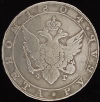 1 рубль 1804 год ФГ