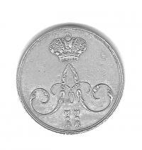 жетон на коронацию Александра II 1856 год