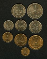 1 копейка - 1 рубль 1968 год