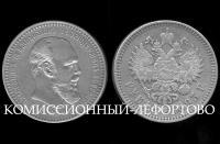 1 рубль 1893 год  (АГ) Александр III