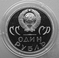 1 рубль ссср 1965 год, победа над фашистской германией XX лет.