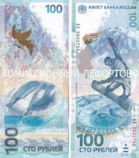 100 рублей олимпиада сочи 2014