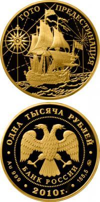 1000 рублей, военный корабль «Гото Предестинация»