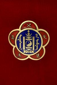 знак памятный 15 лет монгольской народной республике