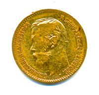 5 рублей 1900 год Николай II
