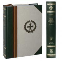 Сводные списки кавалеров Георгиевского креста 1914–1922 гг. IV степень.