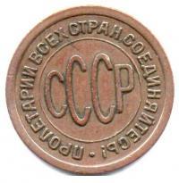 пол копейки 1925 год