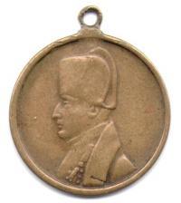 жетон война 1812 г Александр I, Наполеон. Д.КУЧКИН