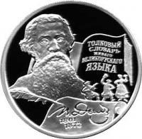 серебряная юбилейная монета 2 рубля 200-летие со дня рождения В. И. Даля