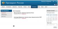 телеграмма президента РФ, поздравления народному художнику РФ Михаилу Яковлевичу Будкееву в связи с 90 летним юбилеем.