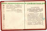 отличник соцсоревнования коммунального хозяйства с документом 1944 года.