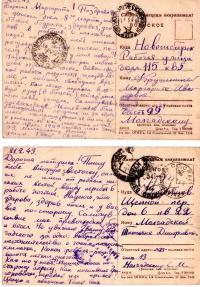 открытки с фронта 1943 год