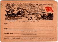 почтовая карточка НКО СССР