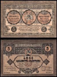5 рублей Грузинская Республика, 1919 год.