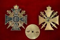 нагрудный знак 50 лет кавказских войн 1859 - 1909 гг.