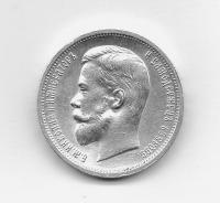 50 копеек 1913 год