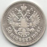 50 копеек 1896 год