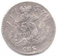 5 копеек 1757 год