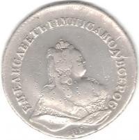 1 рубль 1743 год
