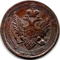 5 копеек 1806 г. ЕМ кольцевик