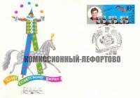 70 лет советскому цирку, юбилейный набор почтовых конвертов 1989 год.