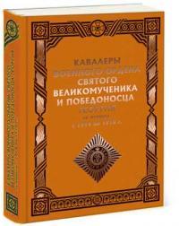 кавалеры военного ордена святого великомученика и победоносца за период 1913 - 1918 гг.