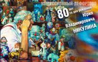 80 лет со дня рождения Юрия Владимировича Никулина «коллекционный набор таксафонных карточек»