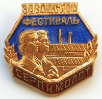 заводской фестиваль, завод серт и молот