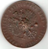 настольная юбилейная медаль 100 лет мвд 1802 - 1902 гг.