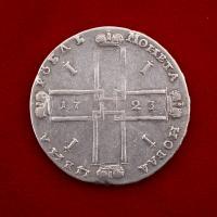 1 рубль 1723 год