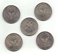 1 рубль 1980 годы