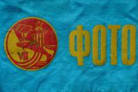 VII летняя Спартакиада народов СССР 1979 год, нарукавная повязка Фото.