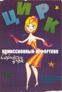 афиша «Софийский цирк», Болгария 1960-1970 гг.