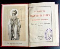 Акафист Святителю Савве архиепископу Сербскому 1887 год.