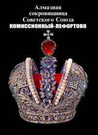Алмазная сокровищница Советского Союза