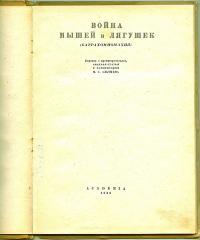 батрахомиомахия война мышей и лягушек, Academia 1936 год