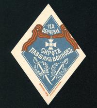 благотворительный сбор на обучение сирот павших войнов, до 1917 года