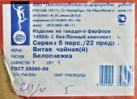 Чайный сервиз Белоснежка на 6 персон ЛФЗ 1990-2000 гг.