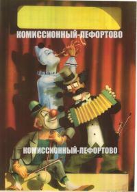 чехословацкий цирк, варьете, «Лунапарк», период чсср 1973 год.