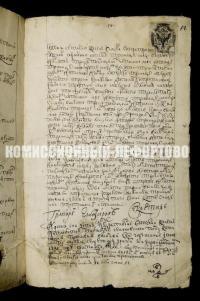 Челобитная 1731 года на гербовой бумаги с водяными знаками и сургучной печатью