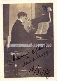 Черёмухин Михаил Михайлович советский композитор, визит портрет 1917 года.
