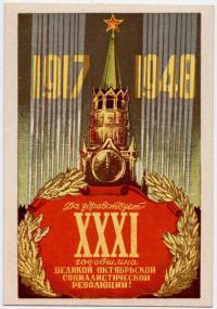 да здравствует XXXI годовщина великой октябрьской социалистической революции 1917-1948 гг.